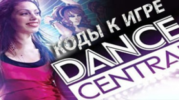 Dance Central 2: Коды (на костюмы) [X360]