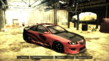 Need for Speed: Most Wanted - Тюнинг призовых машин + Бонус (Часть #2)