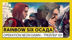 Rainbow Six Siege вышла на PS5 и Xbox Series X S с операцией Neon Dawn