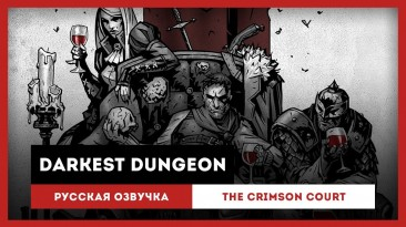 Русификатор текста и звука для Darkest Dungeon v1.5 от GamesVoice