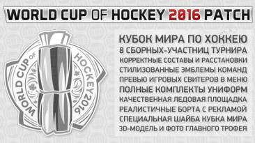 "NHL 09 ""Кубок мира 2016 - патч для Модификации РХЛ"""