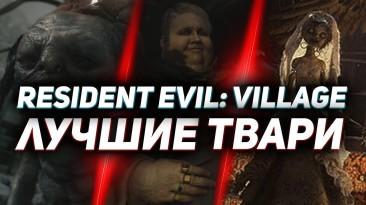 ТОП-10: Твой выбор - Лучшие твари Resident Evil: Village