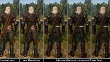 "The Witcher 3: Wild Hunt ""Ретекстур Стартовых мечей, мечей Школы Змеи, мечей Школы Волка v1.6.0"""