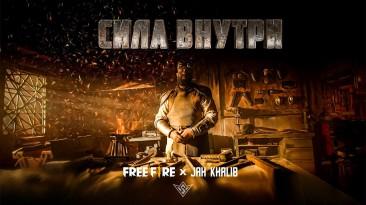 В Free Fire раздают награды за просмотр клипа Jah Khalib