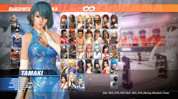 "Dead or Alive 6 ""Tamaki Alluring Mandarin Dress"""