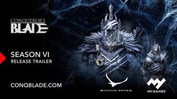 """Для Conqueror's Blade вышло сезонное дополнение """"Scourge of Winter"""""""