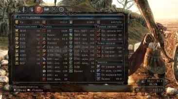 Dark Souls II - Scholar of the First Sin: Сохранение/SaveGame (Лёгкий старт для НГ+)