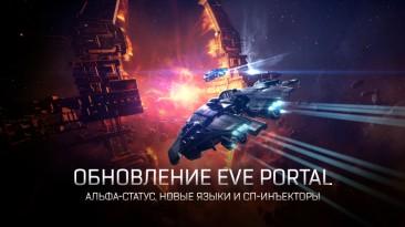 EVE Online: Обновление EVE Portal