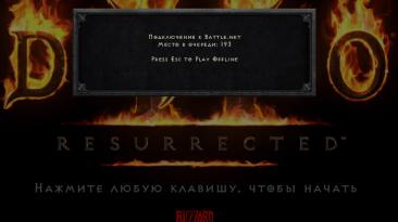 Diablo II: Ressurected Good News - решили проблемы с сервером!