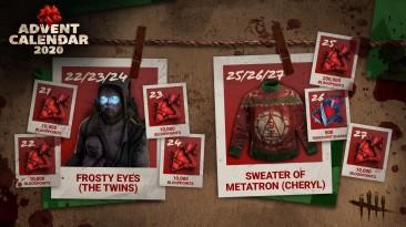 Бесплатный свитер на Шерил Мейсон и радужные осколки за вход в игру Dead by Daylight