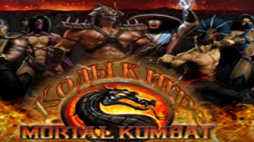 Mortal Kombat (2011): все существующие коды [PS3/X360]