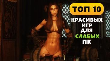 Топ 10 красивых игр для слабых ПK (2008-2014) Часть 3