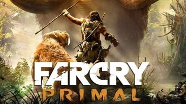 Far Cry Primal со всеми дополнениями отдают за 194 рубля