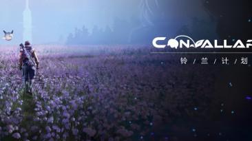 Сетевая игра со странным названием Convallaria выйдет на PlayStation 4