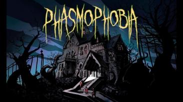Большое обновление Phasmophobia - новая карта, новые призраки, новые разработчики