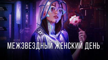 """Празднование """"Межзвёздного женского дня"""" в Star Conflict"""