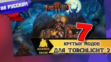 "Torchlight 2 ""Сборка крутых модов"""