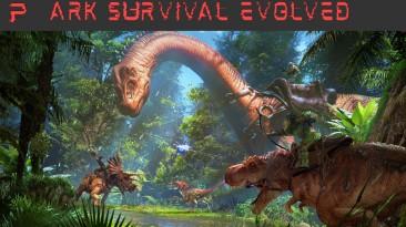 "ARK: Survival Evolved ""Оптимизация игры от POG"""