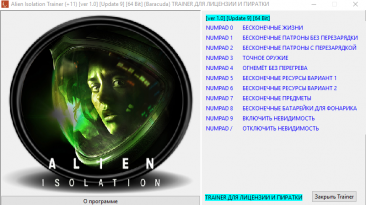 Alien Isolation: Трейнер/Trainer (+11) [1.0] [Update 9] [64 Bit] {Baracuda}
