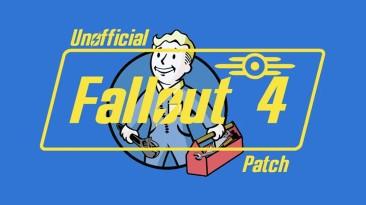 """Fallout 4 """"Неофициальный патч v.2.1.3"""""""