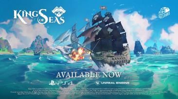 Релизный трейлер пиратского экшена King of Seas