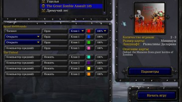 "Warcraft 3 TFT ""Карта - The Great Zombie Assault 1.05"""