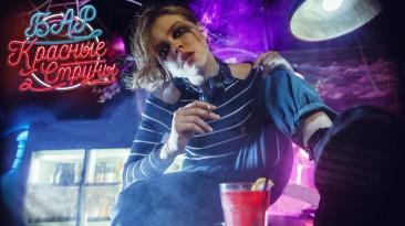 Российские поклонники снимают фильм по мотивам The Red Strings Club