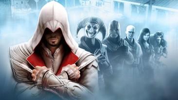 Assassin's Creed: Brotherhood исполнилось 10 лет