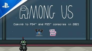 Among Us выйдет на PS4 и PS5 в конце текущего года
