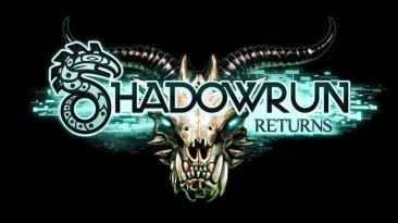 Бесплатная раздача Shadowrun Returns Deluxe на Humble Bundle