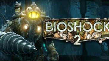 BioShock 2: Таблица для Cheat Engine [UPD: 21.08.2017] {hadev}