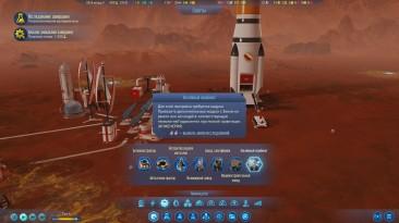 Surviving Mars - Самая важная постройка