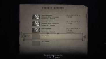Resident Evil Village: Сохранение/SaveGame (Пройдена игра на Легком, не потрачены очки после прохождения)
