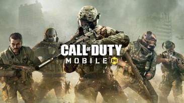 Разработчики Call of Duty: Mobile заработали $10 млрд за 2020 год