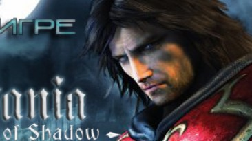 Castlevania: Lords of Shadow: Код
