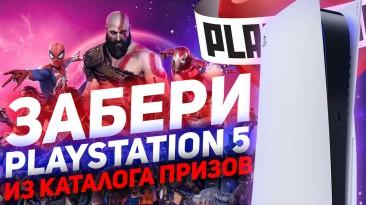 Время пришло! Битва за PlayStation 5 начинается!