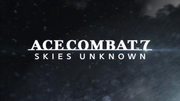 Трейлер сезонного пропуска для Ace Combat 7: Skies Unknown