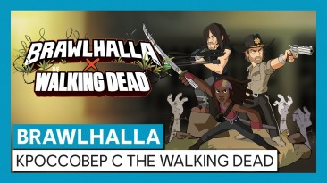 Трейлер к запуску Brawlhalla x The Walking Dead
