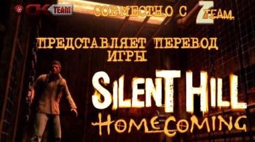 Русификатор Silent Hill: Homecoming [текст] [версия 2.0] [от автора]