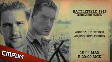 """Субботний стрим- Battlefield 1942. """"Вспомним былое"""""""