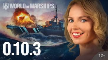 Обновление 0.10.3 для World of Warships