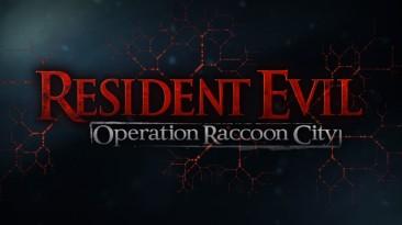 Resident Evil: Operation Raccoon City - Снова доступна в России