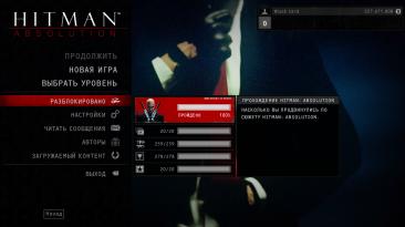"Hitman: Absolution: Сохранение/SaveGame (Игра пройдена на 100% на уровне сложности ""Легенда"") [STEAM]"