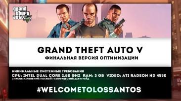 "Grand Theft Auto 5 ""Оптимизация для слабых ПК"""