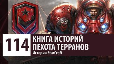 История StarCraft: Пехота Доминиона - Морпех, Мародер, Медик, Головорез
