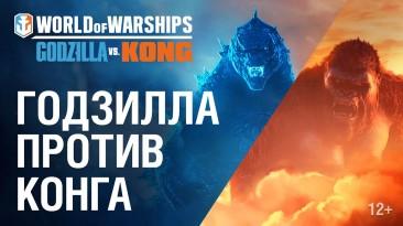 """""""Годзилла против Конга"""" во вселенной World of Warships"""