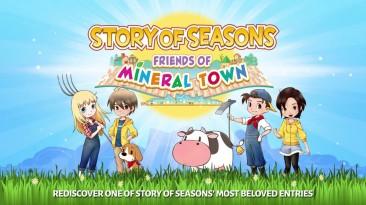 Симуляции фермы/жизни Story of Seasons: Friends of Mineral Town выйдет 10 июля на Nintendo Switch