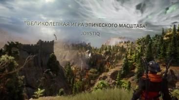 Удивительный мир в релизном трейлере Dragon Age: Inquisition