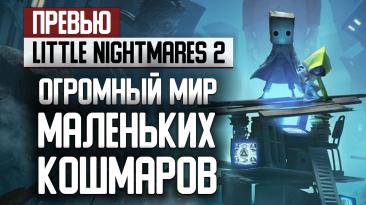 Превью Little Nightmares 2: Огромный мир маленьких кошмаров