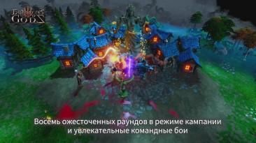 Dungeons 3 - Трейлер DLC Clash of Gods